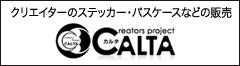 クリエイターのステッカー・パスケースなどを販売【CALTA(カルタ)】
