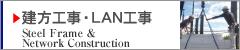 建方工事・LAN工事
